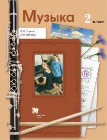 Музыка. 2класс. Учебник