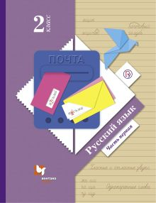 Русский язык. 2класс. Учебник. Часть 1.