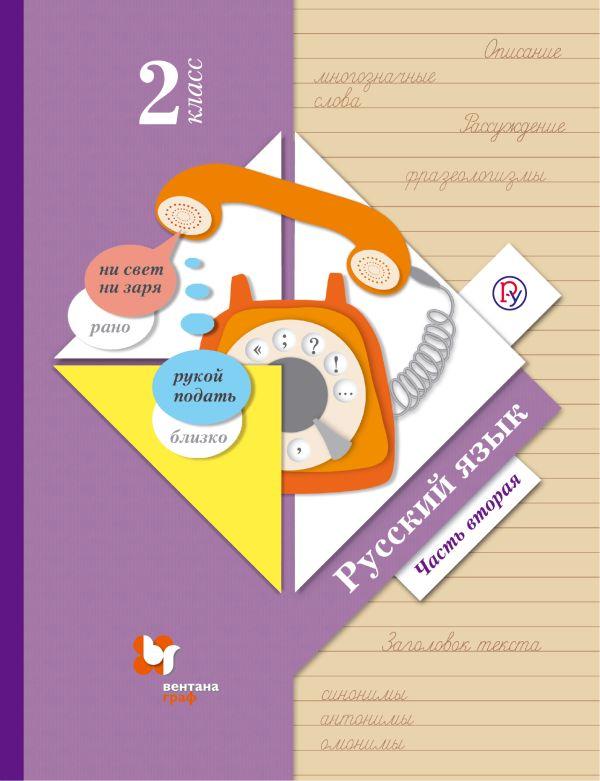 Учебник по русскому языку для вузов виноградов