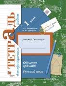 Русский язык. 1 класс. Обучение грамоте. Тетрадь для проверочных работ.