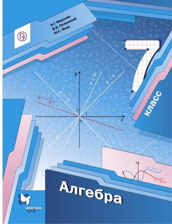 Алгебра. 7класс. Учебник Мерзляк А.Г., Полонский В.Б., Якир М.С.