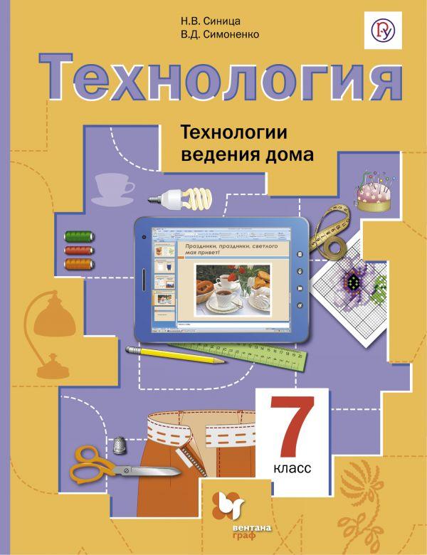 Технология. Технологии ведения дома. 7класс. Учебник. СиницаН.В., СимоненкоВ.Д.