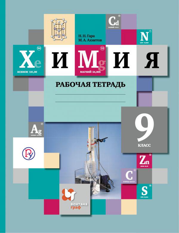 Гара Н.Н., Ахметов М.А. Химия. 9класс. Рабочая тетрадь