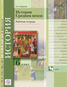 История Средних веков. 6класс. Рабочая тетрадь.