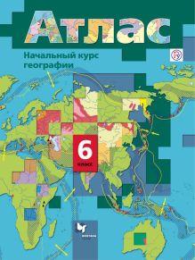 География. Начальный курс географии. 6классы. Атлас