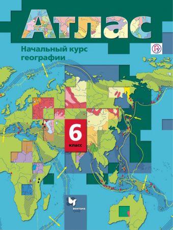 Начальный курс географии. 6классы. Атлас ДушинаИ.В., ЛетягинА.А.