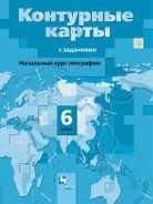 География. Начальный курс географии. 6класс. Контурные карты
