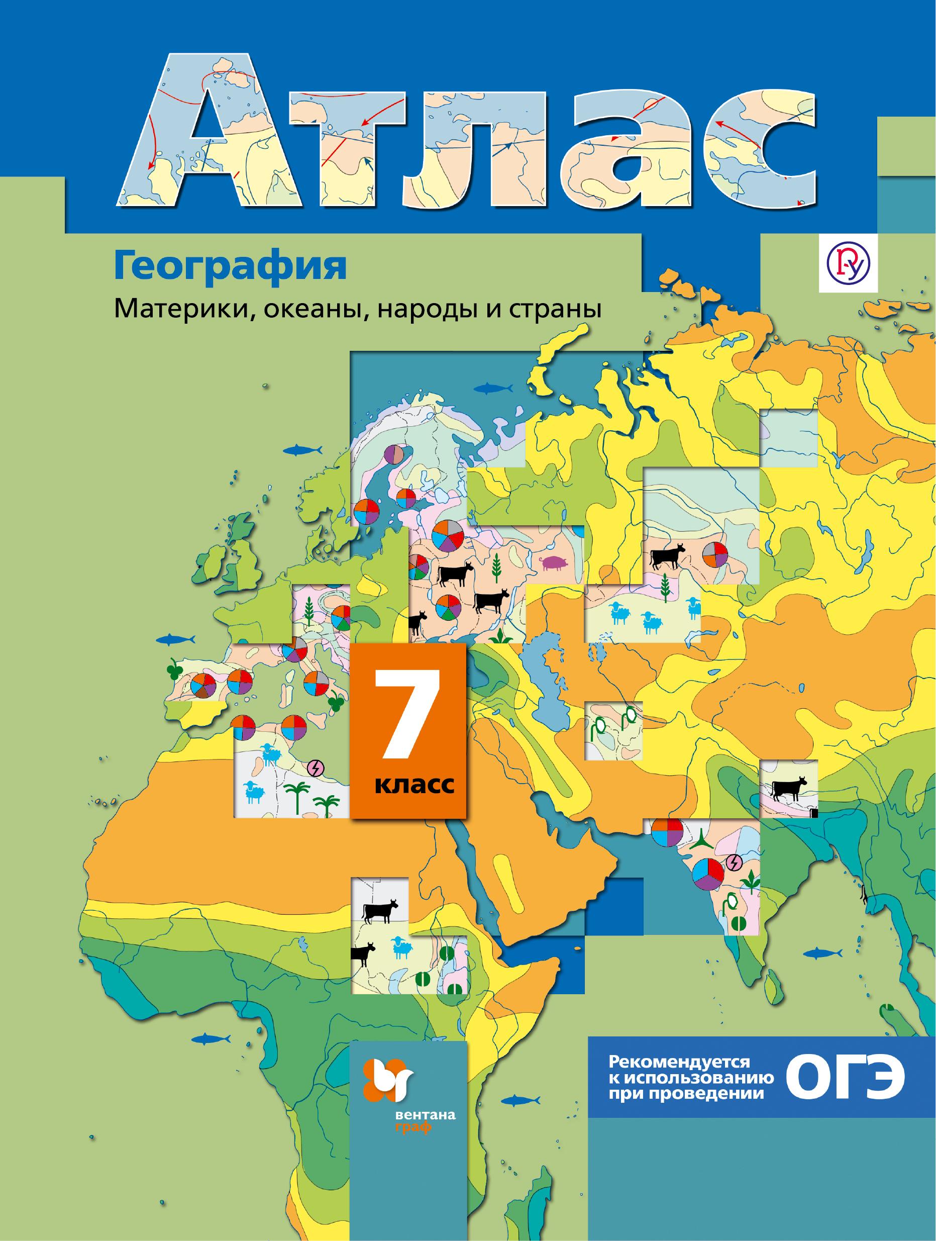 География. Материки, океаны, народы и страны. 7класс. Атлас от book24.ru