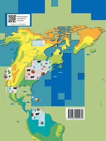 География. Материки, океаны, народы и страны. 7класс. Атлас ДушинаИ.В., ЛетягинА.А.
