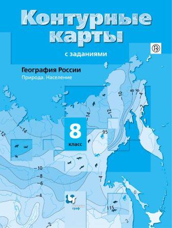 ТаможняяЕ.А. - География России. Природа. Население. 8класс. Контурные карты обложка книги