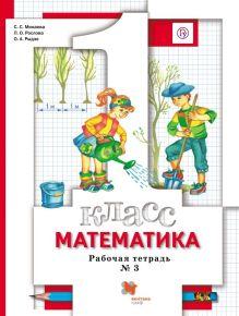 Математика. 1класс. Рабочая тетрадь №3.