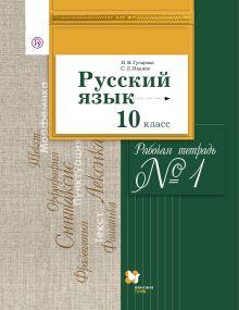 Русский язык и литература. Русский язык. Базовый и углубленный уровни. 10 класс. Рабочая тетрадь. Часть 1