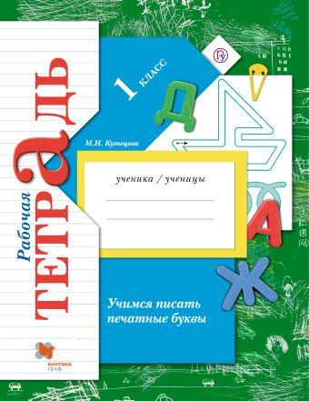 Учимся писать печатные буквы. 1класс. Рабочая тетрадь. КузнецоваМ.И.