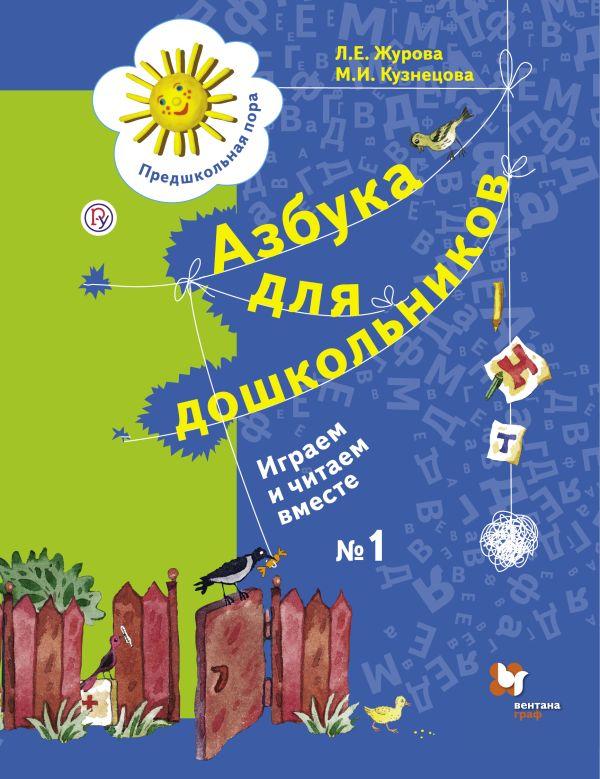 Азбука для дошкольников. Играем ичитаем вместе. 5-7лет. Рабочая тетрадь. Вдвух частях. Часть 1
