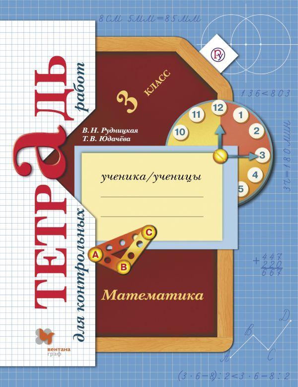 Учебник в 2 ч математика 4 класс рудницкая в.н юдачева т.в