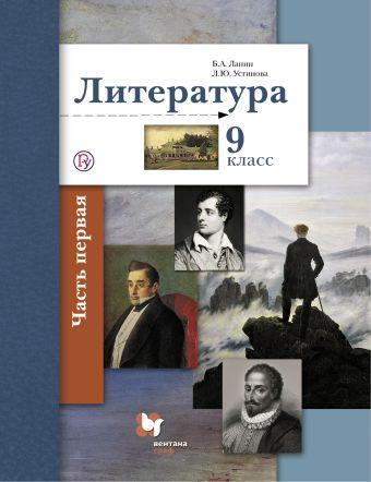 Литература. 9кл. Учебник Ч.1. Ланин Б.А., Устинова Л.Ю.