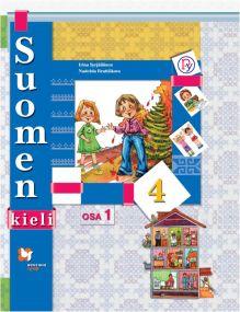 Финский язык. 4класс. Учебник в 2-х частях. Часть 1