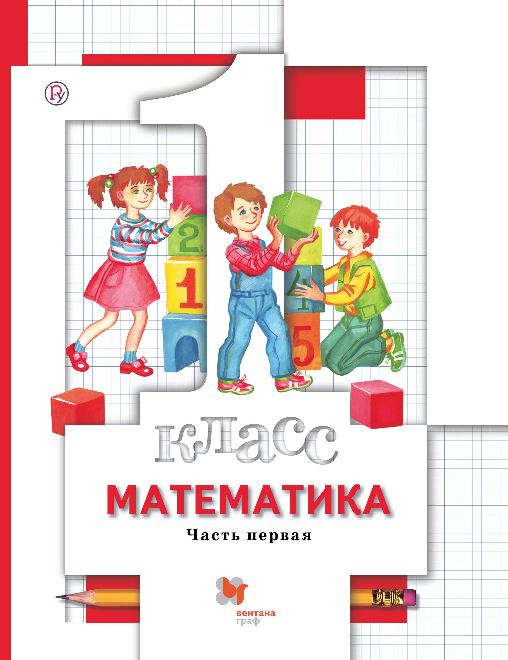 Математика. 1класс. Учебник. Часть 1