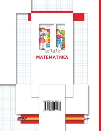Математика. 1класс. Учебник. Часть 1 Минаева С.С., Рослова Л.О., Рыдзе О.А.