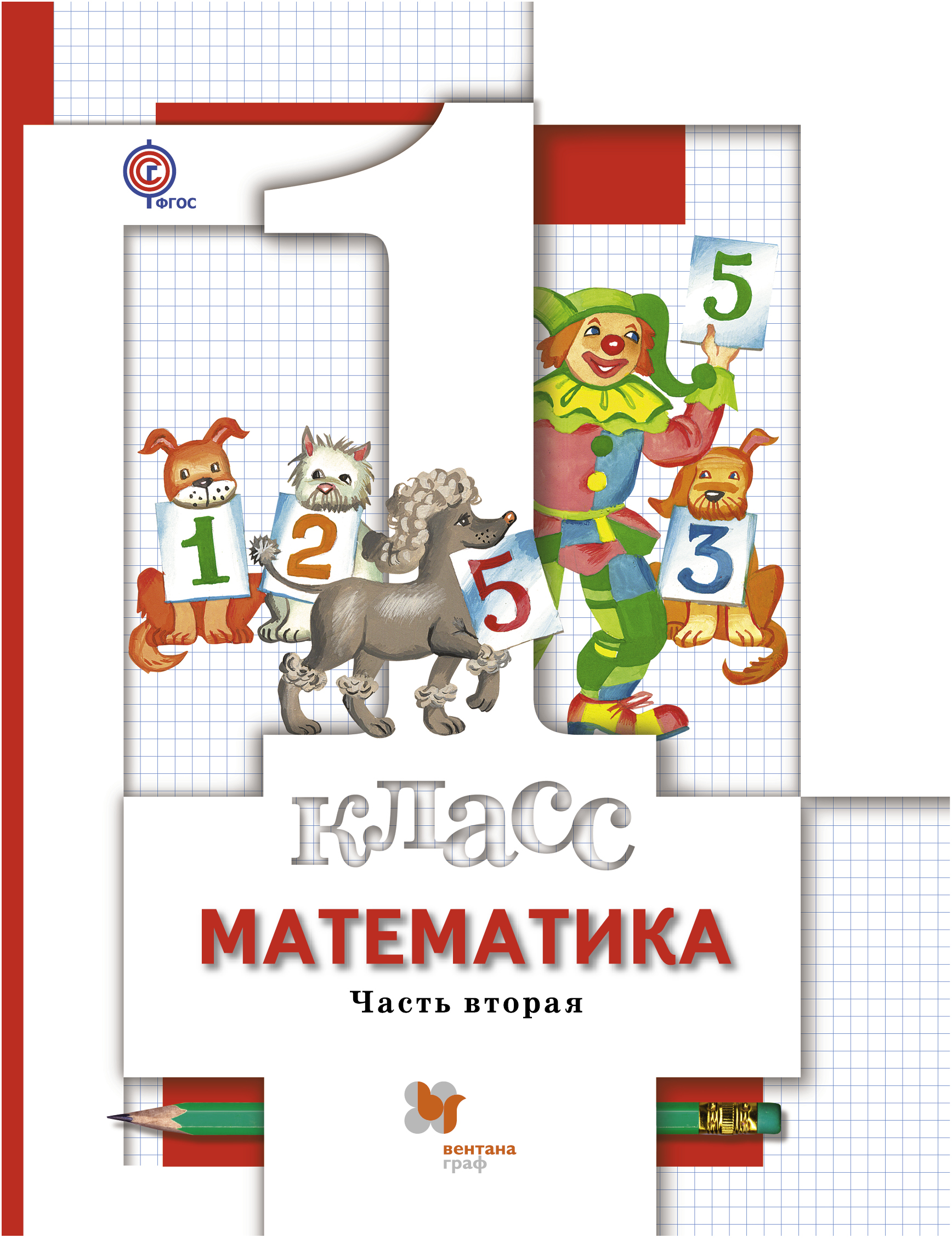 Математика. 1класс. Учебник. Часть 2