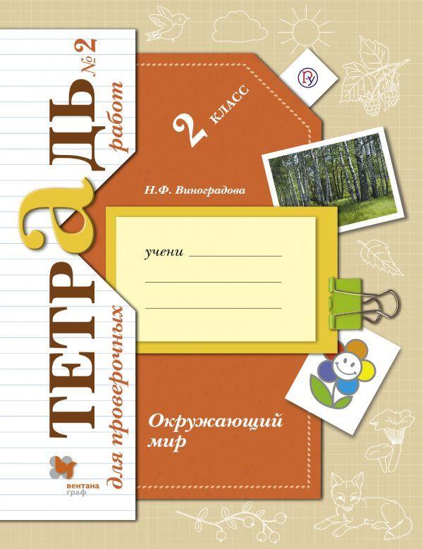 Окружающий мир. 2 класс. Тетрадь №2 для проверочных работ Виноградова Н.Ф.