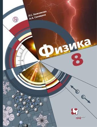 Физика. 8класс. Учебник. Хижнякова Л.С., Синявина А.А.