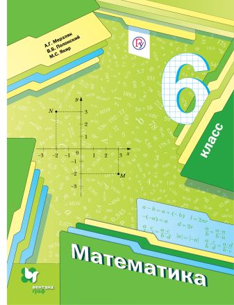 МерзлякА.Г., ПолонскийВ.Б., ЯкирМ.С. - Математика. 6класс. Учебник с приложением. Изд.2 обложка книги