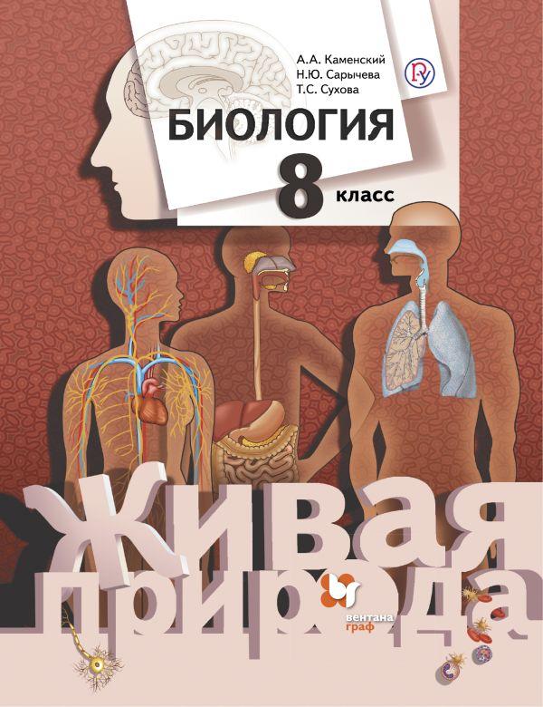 Каменский Андрей Александрович: Биология. 8класс. Учебник.