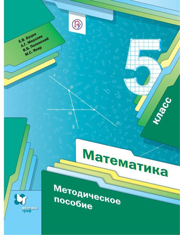 Математика. 5класс. Методическое пособие. от book24.ru