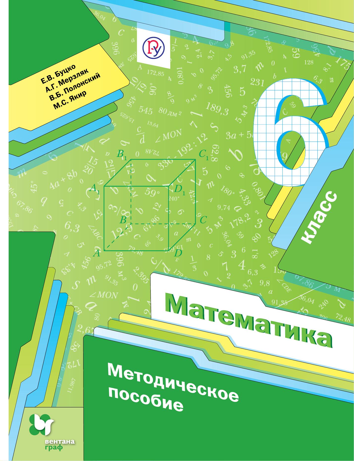 Математика. 6класс. Методическое пособие. от book24.ru