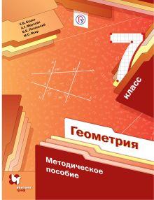 Геометрия. 7класс. Методическое пособие.