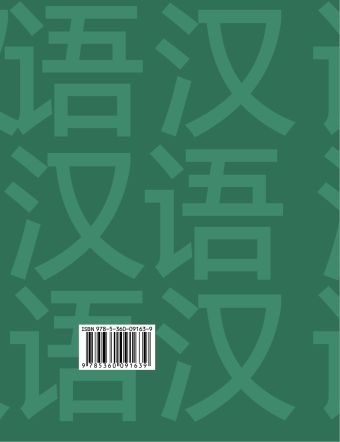 Китайский язык. Второй иностранный язык. 6 класс. Прописи Рукодельникова М.Б., Салазанова О.А., Холкина Л.С.