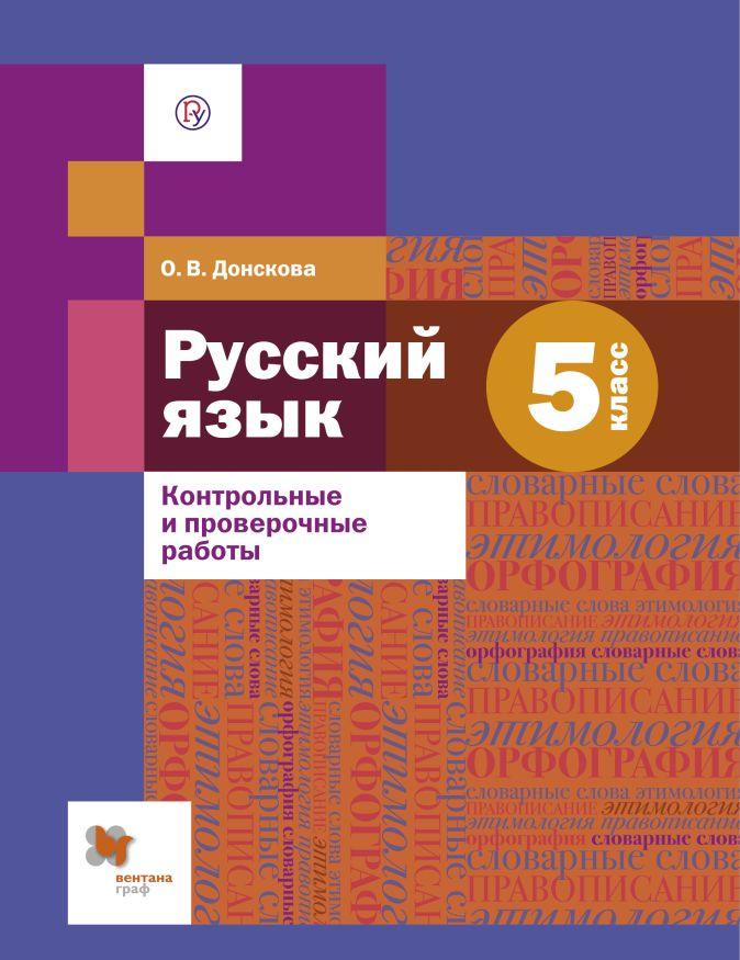 Донскова О.В. - Русский язык. 5 класс. Контрольные и проверочные работы. обложка книги