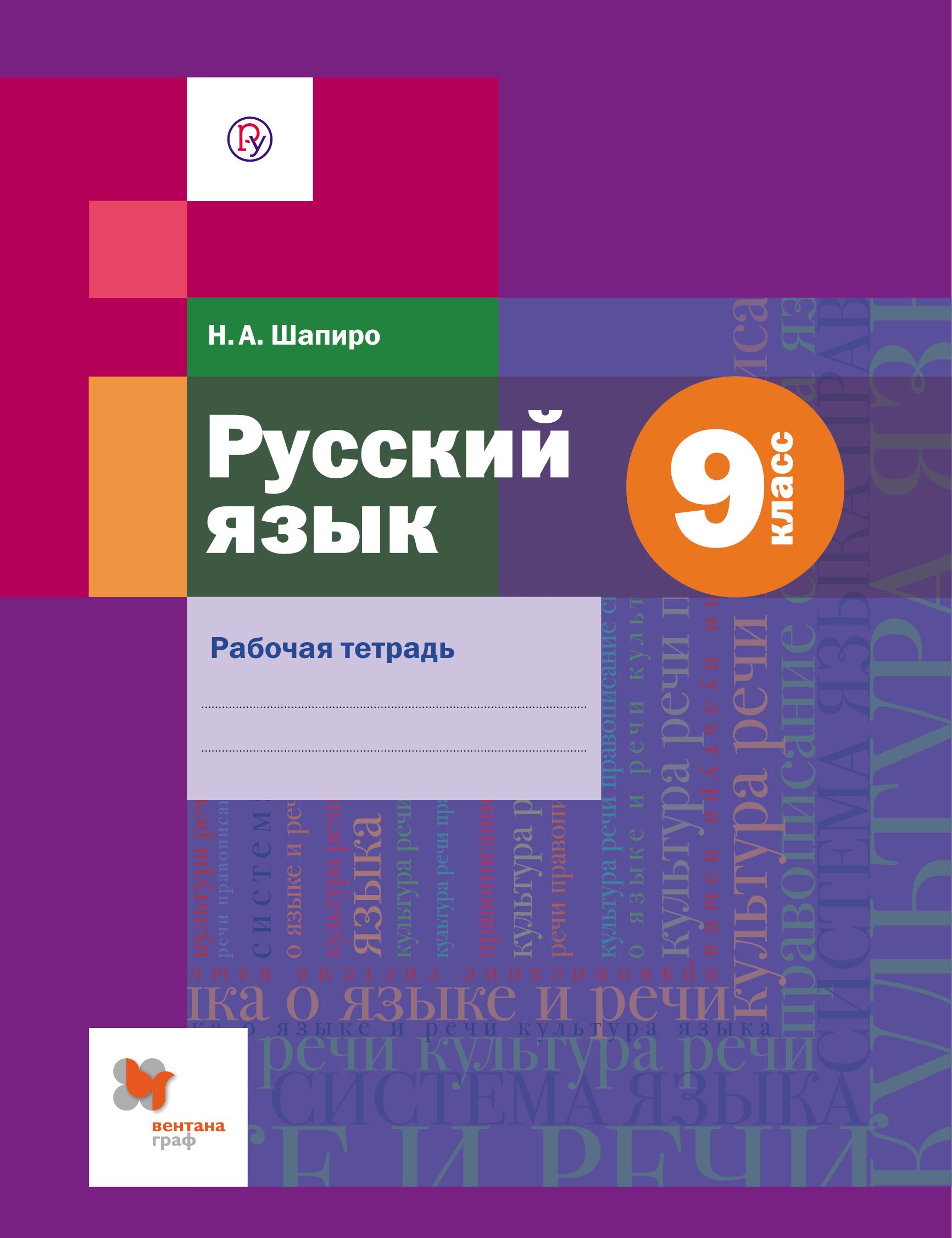 Шапиро Н.А. Русский язык. 9 класс. Рабочая тетрадь цена