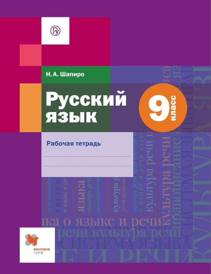 Шапиро Н.А. - Русский язык. 9 класс. Рабочая тетрадь обложка книги