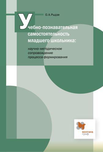 Рыдзе О.А. - Учебно-познавательная самостоятельность младшего школьника. Научно-методическое сопровождение процесса формирования.. обложка книги