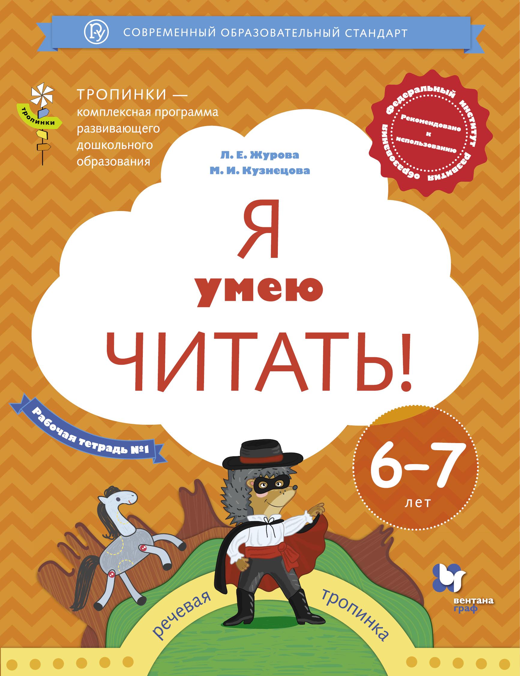 цена на ЖуроваЛ.Е., КузнецоваМ.И. Я умею читать! 6-7 лет. Рабочая тетрадь № 1.