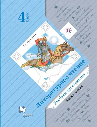 Литературное чтение. 4кл. Хрестоматия Ч.1. Изд.3 Ефросинина Л.А.