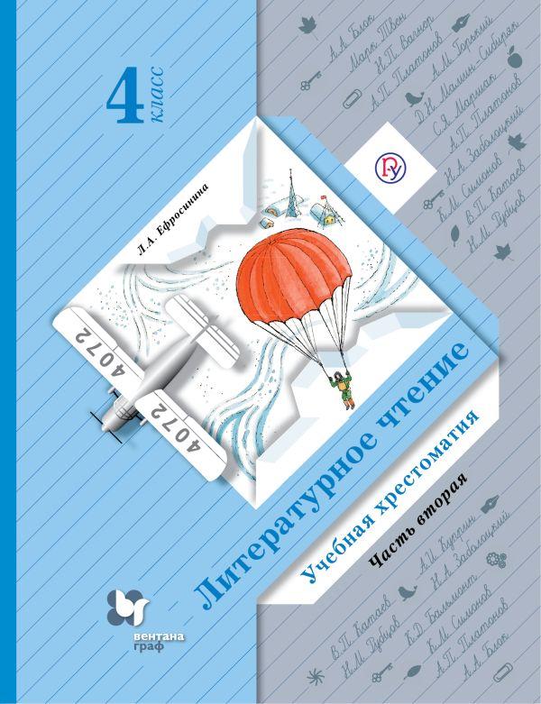Литературное чтение. 4кл. Хрестоматия Ч.2. Изд.3 Ефросинина Л.А.