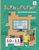 Симоненко В.Д., Очинин О.П., Матяш Н.В. - Технология. Базовый уровень. 10-11классы. Учебник.' обложка книги