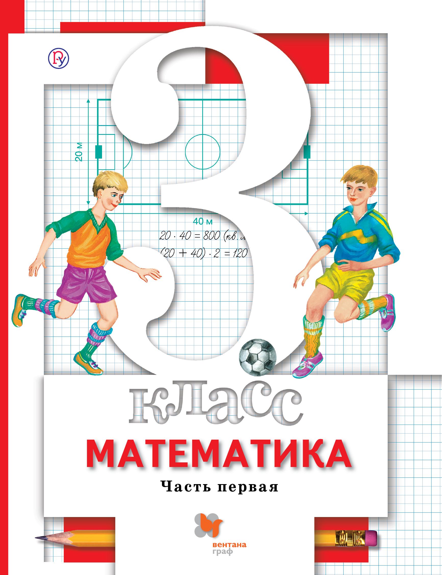Купить со скидкой Математика. 3класс. Учебник. Часть 1.