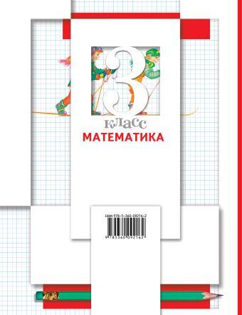 Математика. 3класс. Учебник. Часть 2. МинаеваС.С., РословаЛ.О. Под ред. БулычеваВ.А.