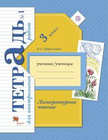 Литературное чтение. 3 класс. Тетрадь для контрольных работ № 1.