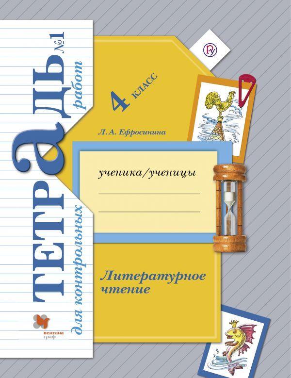 Литературное чтение. 4 класс. Тетрадь для контрольных работ № 1. Ефросинина Л.А.