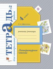 Литературное чтение. 4 класс. Тетрадь для контрольных работ № 2.