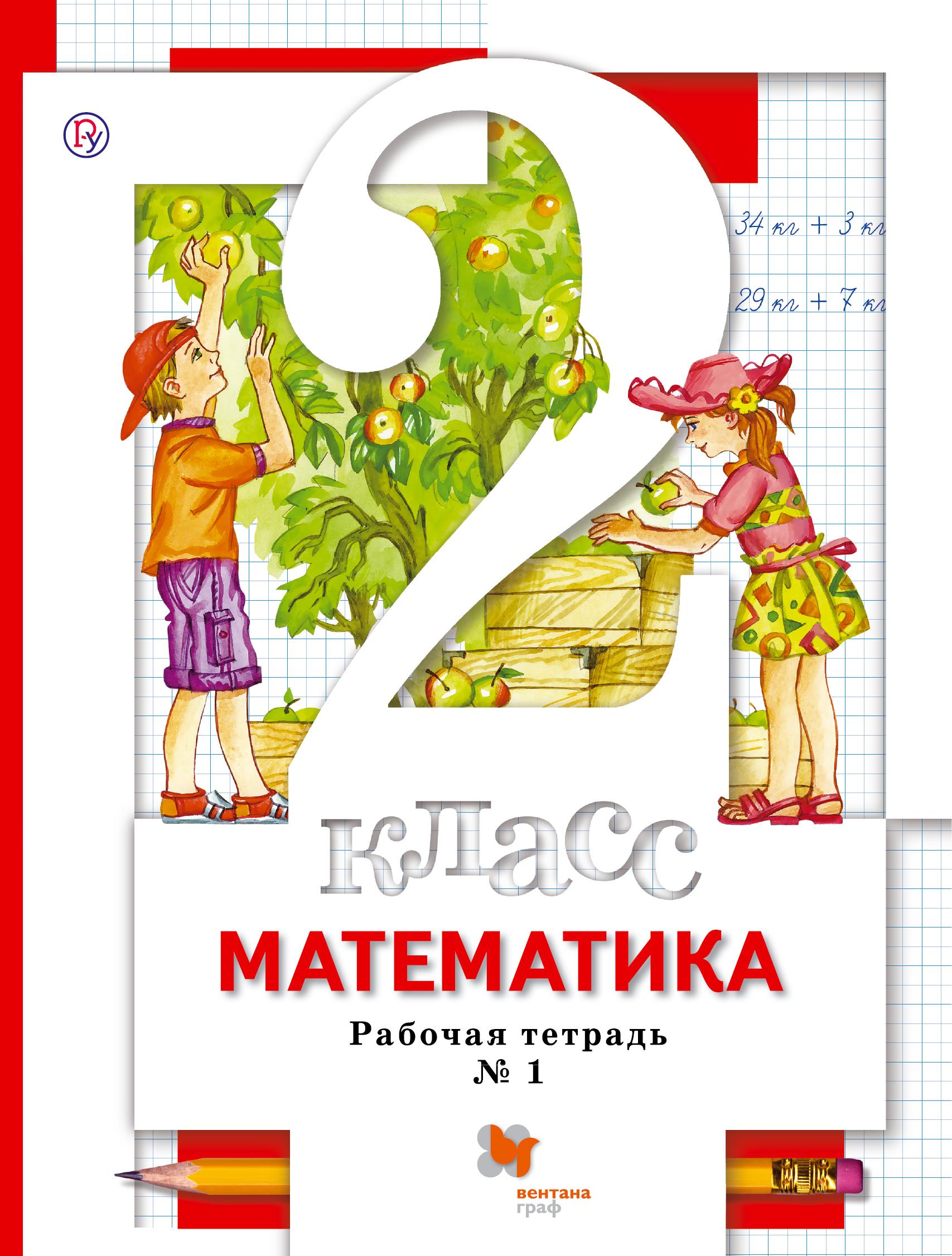 Минаева С.С., Зяблова Е.Н. Математика. 2кл. Рабочая тетрадь №1. минаева с зяблова е математика 2 класс рабочая тетрадь 2