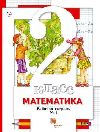 Математика. 2кл. Рабочая тетрадь №1. МинаеваС.С., ЗябловаЕ.Н.