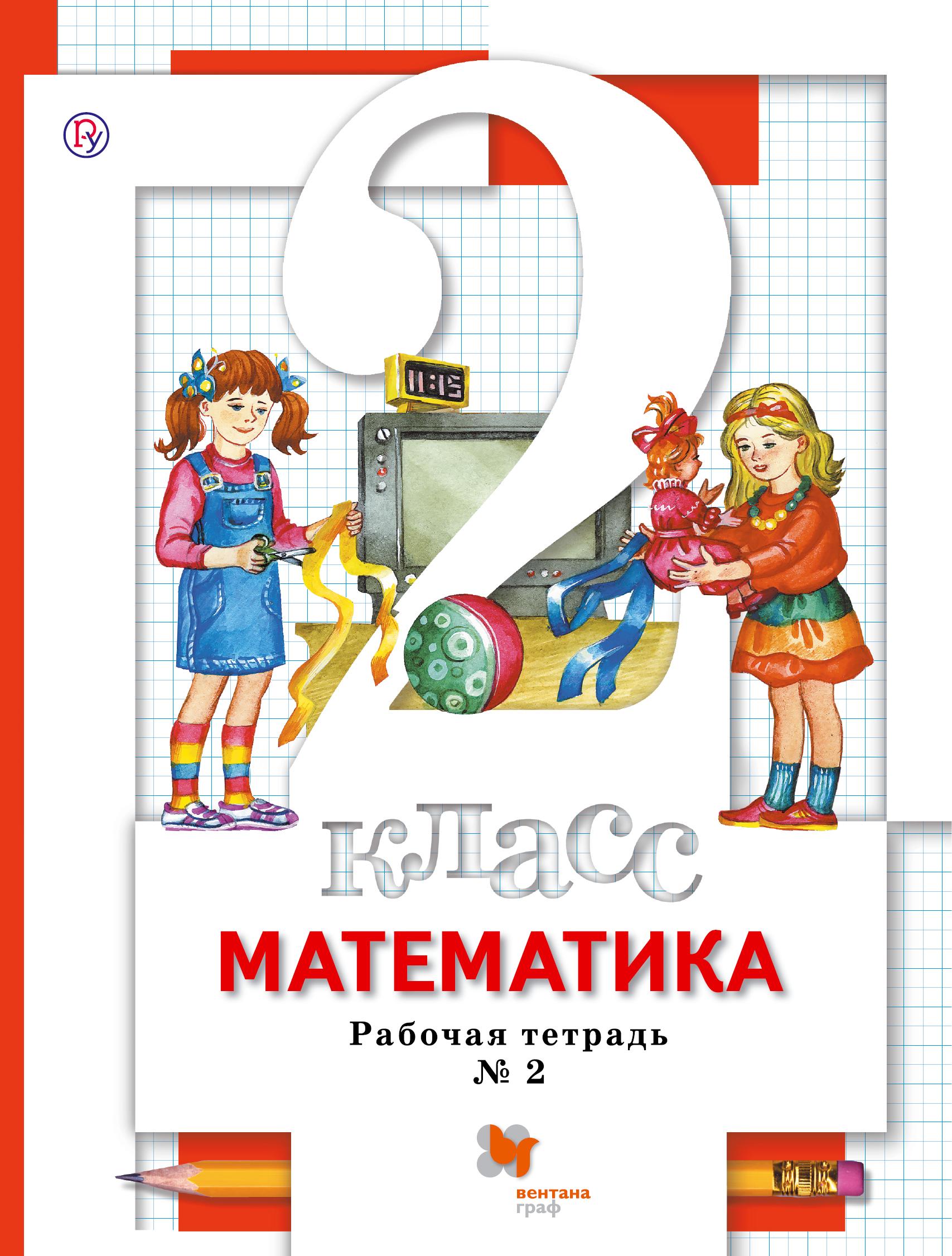 Минаева С.С., Зяблова Е.Н. Математика. 2кл. Рабочая тетрадь №2. минаева с зяблова е математика 2 класс рабочая тетрадь 2