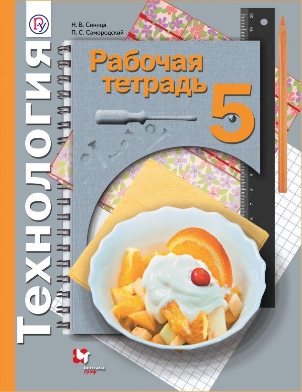 Синица Н.В., Самородский П.С. Технология. 5класс. Рабочая тетрадь. технология технологии ведения дома 5 класс рабочая тетрадь фгос