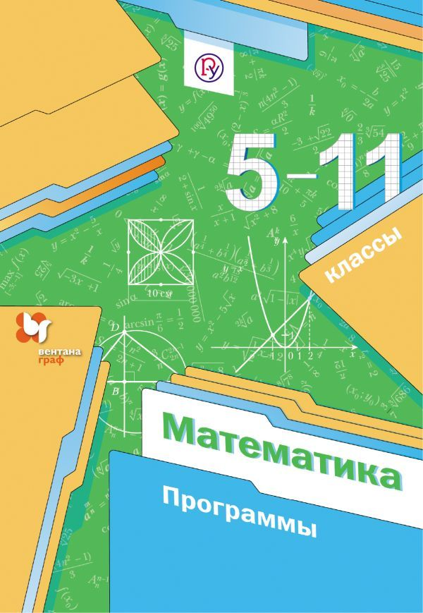 Математика. 5-11классы. Программа Мерзляк А.Г., Полонский В.Б., Якир М.С.